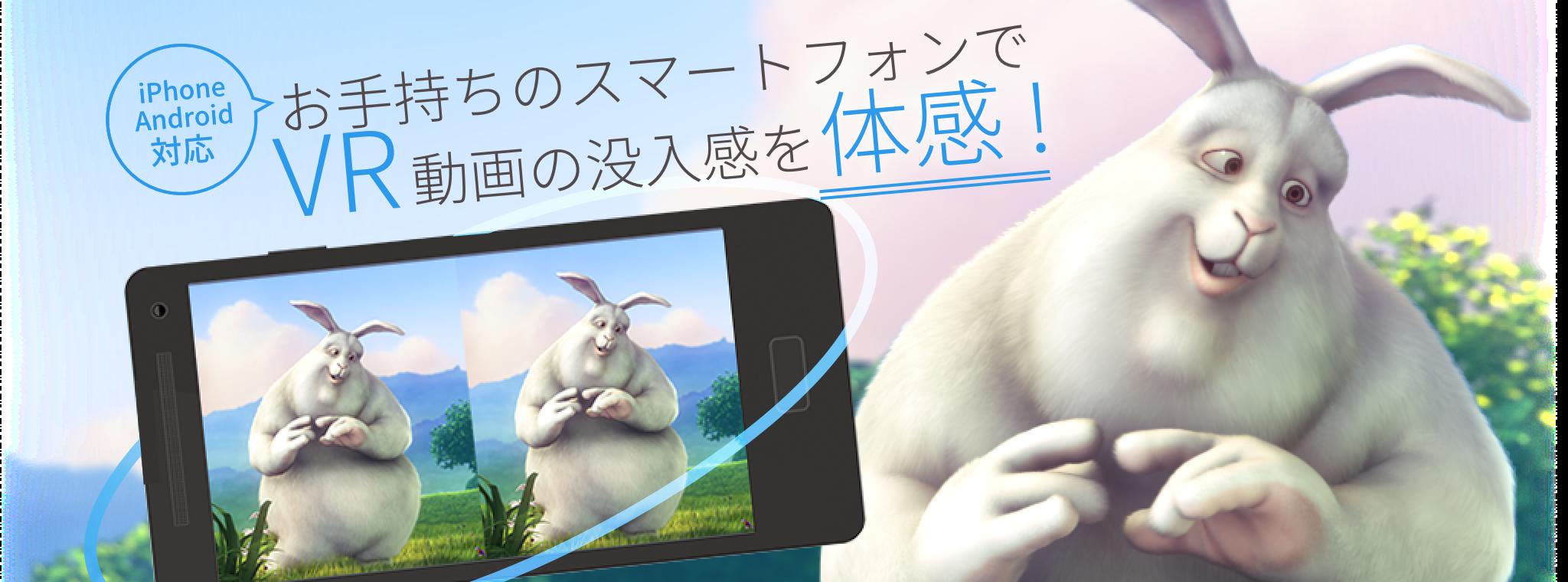お手持ちのスマートフォンでVR動画の没入感を体感!iPhone Android対応