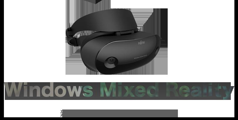 Windows Mixed Reality 新しいリアリティに飛びこもう