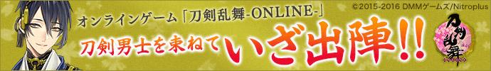 オンラインゲーム刀剣乱舞ONLINE