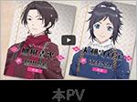 アニメ『刀剣乱舞-花丸-』 本PV