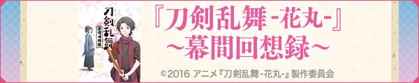 『刀剣乱舞-花丸-』〜幕間回想録〜