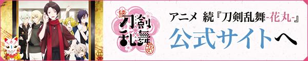 アニメ 続『刀剣乱舞-花丸-』公式サイトへ