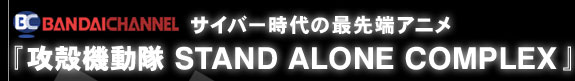 サイバー時代の最先端アニメ 『攻殻機動隊 STAND ALONE COMPLEX』