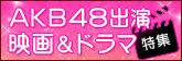 AKB48出演 映画・ドラマ特集
