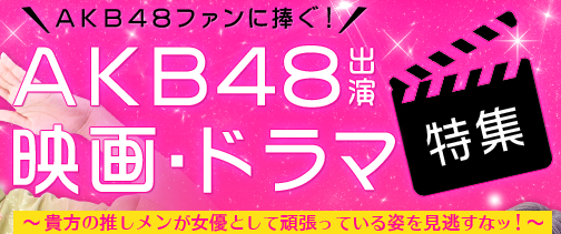AKB出演ドラマ特集