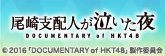 尾崎支配人が泣いた夜 DOCUMENTARY of HKT48 (劇場版)