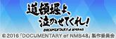 道頓堀よ、泣かせてくれ! DOCUMENTARY of NMB48 (劇場版)