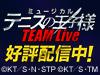 ミュージカル『テニスの王子様』TEAM Live St.RUDOLPH・YAMABUKIが8月31日で配信終了!お見逃しなく!