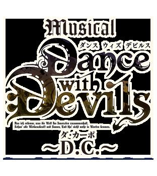 ミュージカル Dance with Devils 〜D.C.〜