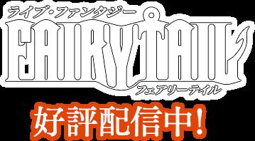 ライブ・ファンタジー「FAIRY TAIL フェアリーテイル」 好評配信中!