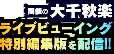 5月8日(日)開催の大千秋楽ライブビューイング特別編集版を配信!!