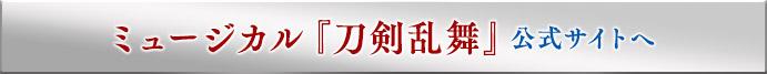 ミュージカル『刀剣乱舞』公式サイトへ