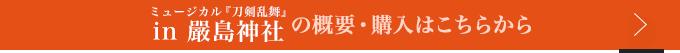 ミュージカル『刀剣乱舞』 in 厳島神社の概要・購入はこちら