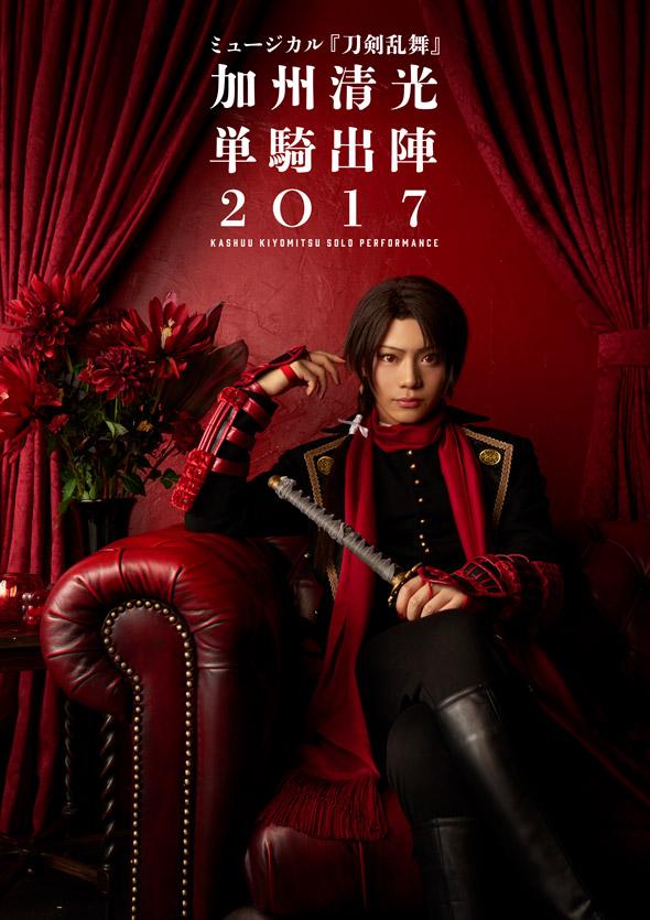 ミュージカル『刀剣乱舞』 加州清光 単騎出陣2017 メインビジュアル