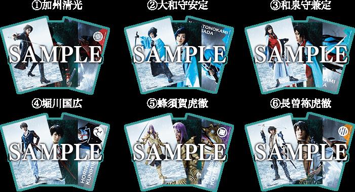 ブロマイド 刀剣男士(1部衣裳)6種セット