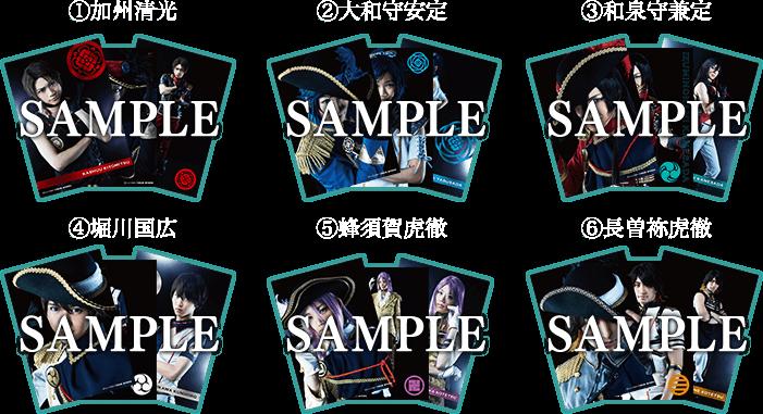 ブロマイド 刀剣男士(2部衣裳)6種セット