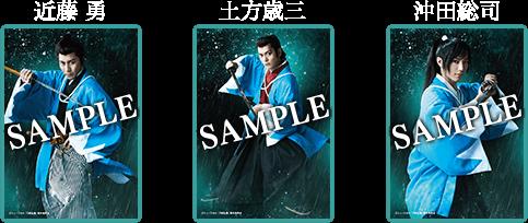 ブロマイド 近藤・土方・沖田 3枚セット×1種
