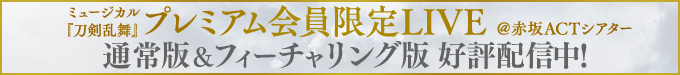 プレミアム会員限定ライブ 好評配信中!
