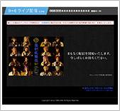 LIVE配信ページの画像