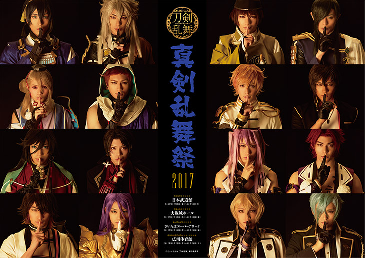 http://p.dmm.com/p/general/ds_cinema/musical_toukenranbu/shinkenranbusai2017/pic_mainImage.jpg