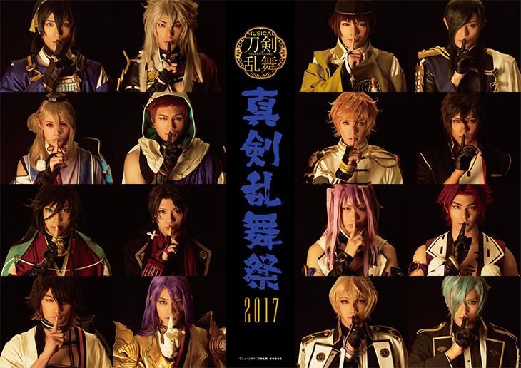 ミュージカル『刀剣乱舞』 ~真剣乱舞祭2017~