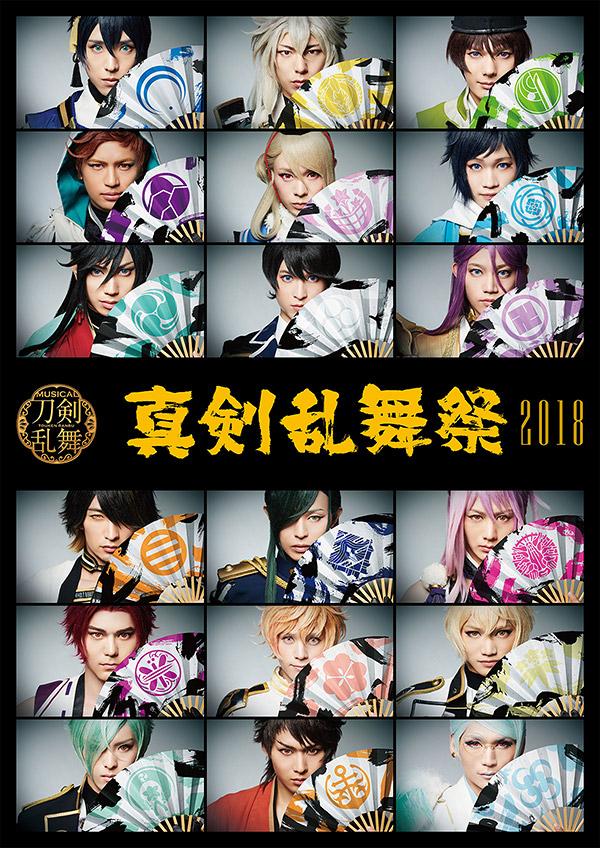 ミュージカル『刀剣乱舞』 ~真剣乱舞祭2018~ メインビジュアル