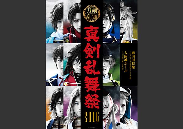 ミュージカル『刀剣乱舞』 ~真剣乱舞祭 2016~