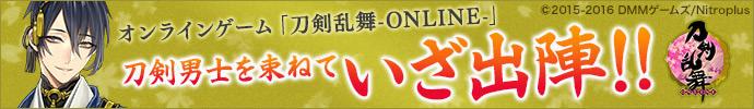オンラインゲーム「刀剣乱舞-ONLINE」