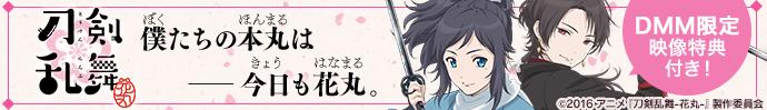 アニメ『刀剣乱舞-花丸-』はこちら