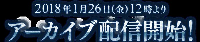 2018年1月26日(金)12時よりアーカイブ配信開始!