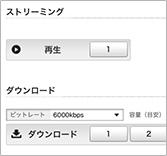 再生ボタンとダウンロードボタンの画像