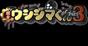 闇金ウシジマくん3/9.22[木・祝]ROADSHOW
