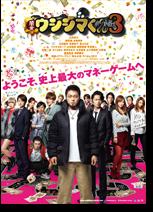 映画 闇金ウシジマくんPart3