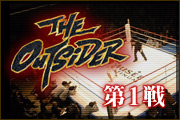 第1戦 THE OUTSIDER ベストバウト