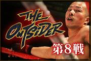 第8戦 THE OUTSIDER ベストバウト