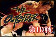 第10戦 THE OUTSIDER ベストバウト