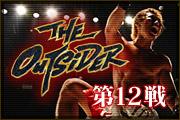 第12戦 THE OUTSIDER ベストバウト