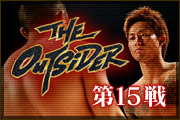 2011 THE OUTSIDER vol.1 ベストバウト