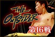 THE OUTSIDER 2011 vol.2 ベストバウト