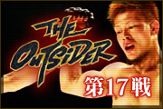 THE OUTSIDER 2011 vol.3【第17戦】