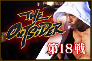 THE OUTSIDER 2011 vol.3【第18戦】