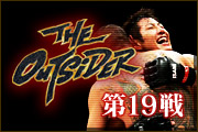 THE OUTSIDER 2011 vol.4【第19戦】