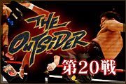 THE OUTSIDER 2012 vol.1【第20戦】