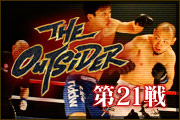 THE OUTSIDER 2012 vol.2【第21戦】