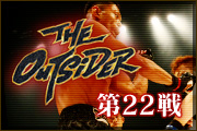 THE OUTSIDER 2012 vol.3【第22戦】