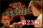 THE OUTSIDER 2012 vol.4 ベストバウト【第23戦】