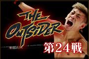 THE OUTSIDER 2013 vol.1 ベストバウト【第24戦】