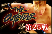 THE OUTSIDER 2013 vol.2【第25戦】