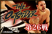 THE OUTSIDER 2013 vol.3【第26戦】