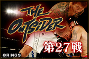 THE OUTSIDER 2013 vol.4 BEST BOUT【第27戦】